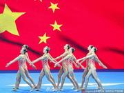 游泳世锦赛中国再添一金一银 花游《追梦》绽放