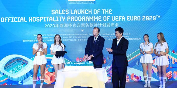 2020年欧洲杯款待类球票在大中华区正式开启销售