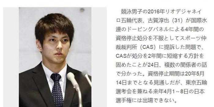 古贺淳也禁赛期从四年缩至两年 仍缺席东京奥运