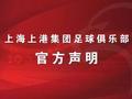 上港声明:俱乐部国脚赌球言论不实 严重侵犯名誉权