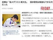 曝张本要当世界乒坛的超级学霸 目标考上东京大学