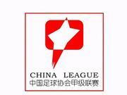 中甲第26轮后总积分榜 成都负黑龙江跌至第四