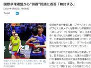 对裁判不满日本乒协抗议 已经收到国际乒联答复