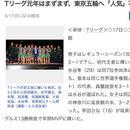 日乒協:T聯賽對東京奧運奪金有利 打造最強選手贏中國