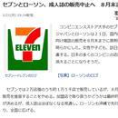 迎接奧運日本便利店停售成人雜誌 引網友瘋狂吐槽