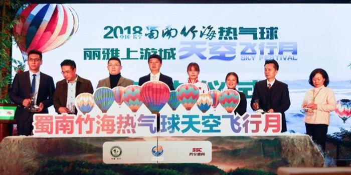 2018中国·长宁蜀南竹海热气球天空飞行月魅力起航