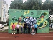 阳光体育走进上海共康中学 举办趣味足球交流赛