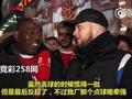视频-阿森纳赛后球迷老铁采访 DT狂喜中努力矜持