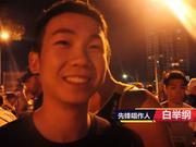 视频-佛系青年白举纲半马首秀 淡定自若从容应战