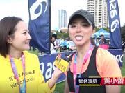 视频-黄小蕾一家挑战5.7公里欢乐跑 压力满满也幸福满满