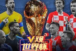 V观世界杯 法国克罗地亚前瞻