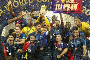 V观世界杯法国加冕世界杯落幕