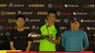 张习获足金杭州站MVP
