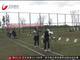 视频-上海城市业余联赛射箭系列赛开赛 近240人参加