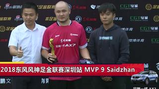 深圳站MVPsaidzhan