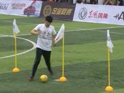 视频-足金总决赛嘉年华 球迷互动游戏绕杆射门