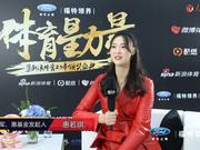 视频-体育星力量专访惠若琪:2019期待突破 想采访杨扬