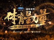 视频-体育星力量暨大发快3_快3计划_正规网|体育20年颁奖盛典