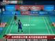 視頻-馬來西亞羽毛球公開賽 林丹逆轉諶龍奪冠