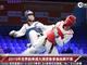 视频-2019年世界跆拳道大满贯春季海选赛开赛