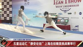 上海击剑精英挑战赛举行