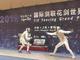 视频-国际剑联花剑世界杯上海站 意俄分获男女组冠军