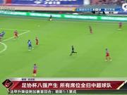 视频-足协杯八强产生 所有席位全归中超球队