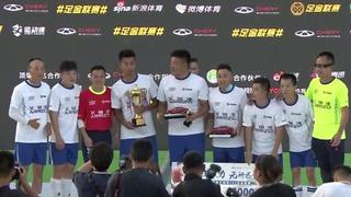 建业东晟全国总决赛