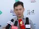 视频-王如龙:海口适合发展帆船运动 号召更多人参与