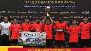T60队捧杯进军总决赛