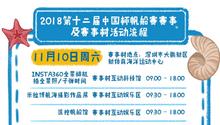 中国杯海尚嘉年华周末新玩法