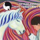 初冬裏的一抹溫暖-HOPE十週年紀念展在京舉辦