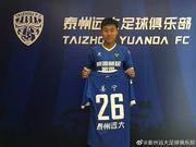 中乙第20轮:姜宁替补出场首秀 泰州4-0主场大胜