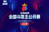 全国斗地主公开赛总决赛16进8精彩视频直播回放