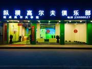 深圳300平方米的室内高球馆 纵横高尔夫的新起点