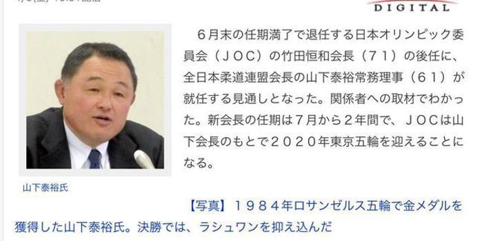 日本柔联主席出任日本奥委会主席 廉洁形象深入民心