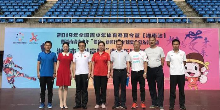 2019湘潭青少年足球邀请赛今日开幕