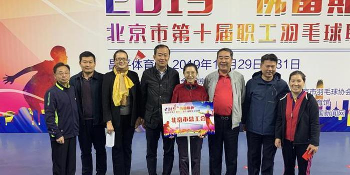 2019北京市第十届职工羽毛球联赛总决赛开幕