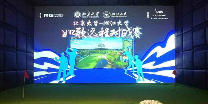 如歌杯中国大学生高尔夫球远程对战赛火热开启