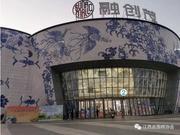 2019江西围棋冬季段位赛在南昌融创茂海世界举行