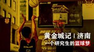 黄金城记之济南 一个研究生的篮球梦