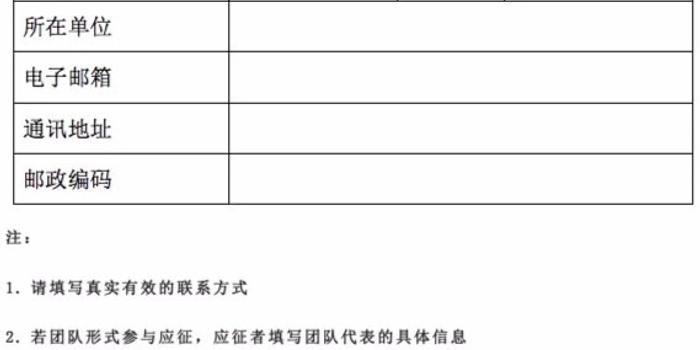 中国冰雪·冰娃雪娃吉祥物征集公告