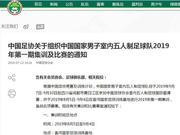 足协发布五人制国足集训通知 8月5日-9月4日香河开练