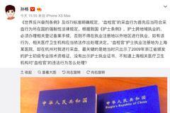 孙杨质问上海医疗卫生机构:血检官违法怎么处理?