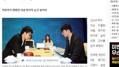 韩媒:柯洁曾一度动摇 紧张敲桌子遭裁判警告