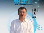 第三届商界棋王郭志强:和山西围棋的渊源