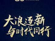 新浪棋牌(十二):廿载织就壮丽锦 施教育人不负心