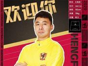 中甲贵州恒丰官宣三将:王选宏刘浩林嘉豪加盟