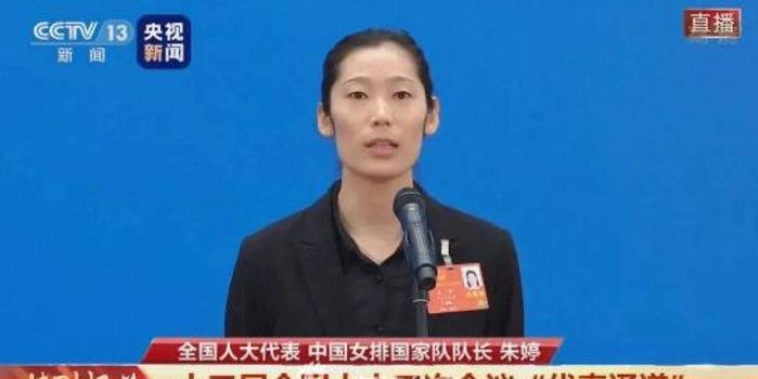 朱婷建议推进体育教育关口前移 从学前儿童抓起