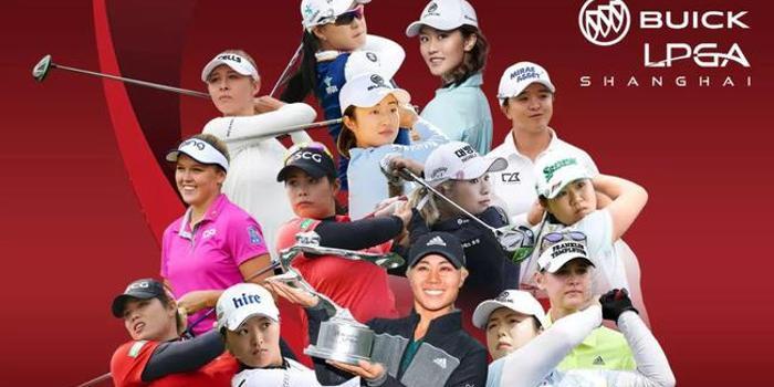 全明星集结!别克LPGA大战在即,谁将捧走女神奖杯?
